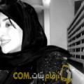 أنا يامينة من المغرب 22 سنة عازب(ة) و أبحث عن رجال ل الزواج