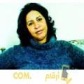 أنا سكينة من العراق 48 سنة مطلق(ة) و أبحث عن رجال ل الزواج
