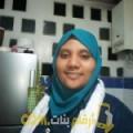 أنا حلوة من الأردن 24 سنة عازب(ة) و أبحث عن رجال ل الزواج