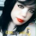 أنا سكينة من قطر 28 سنة عازب(ة) و أبحث عن رجال ل الزواج