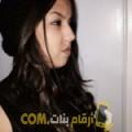 أنا رامة من تونس 20 سنة عازب(ة) و أبحث عن رجال ل الدردشة