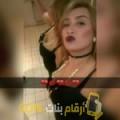 أنا بهيجة من لبنان 28 سنة عازب(ة) و أبحث عن رجال ل الصداقة