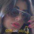 أنا نورهان من مصر 25 سنة عازب(ة) و أبحث عن رجال ل الدردشة