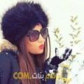 أنا راندة من الكويت 34 سنة مطلق(ة) و أبحث عن رجال ل الدردشة