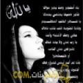 أنا سورية من تونس 29 سنة عازب(ة) و أبحث عن رجال ل الدردشة