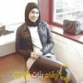 أنا ريمة من ليبيا 31 سنة عازب(ة) و أبحث عن رجال ل الدردشة