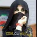 أنا شمس من الكويت 28 سنة عازب(ة) و أبحث عن رجال ل الزواج