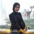 أنا سيلة من مصر 23 سنة عازب(ة) و أبحث عن رجال ل الزواج