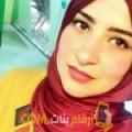 أنا ريمة من مصر 27 سنة عازب(ة) و أبحث عن رجال ل الحب