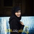 أنا جانة من ليبيا 26 سنة عازب(ة) و أبحث عن رجال ل الزواج