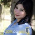 أنا ابتسام من الجزائر 23 سنة عازب(ة) و أبحث عن رجال ل الدردشة