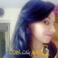 أنا كبيرة من تونس 25 سنة عازب(ة) و أبحث عن رجال ل الزواج