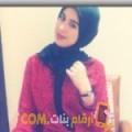 أنا رقية من فلسطين 23 سنة عازب(ة) و أبحث عن رجال ل الصداقة