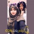 أنا مونية من الأردن 18 سنة عازب(ة) و أبحث عن رجال ل الزواج