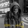 أنا حليمة من الكويت 30 سنة عازب(ة) و أبحث عن رجال ل الدردشة