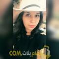 أنا حليمة من ليبيا 27 سنة عازب(ة) و أبحث عن رجال ل الدردشة
