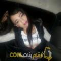 أنا سميرة من المغرب 20 سنة عازب(ة) و أبحث عن رجال ل الحب