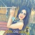 أنا نورة من فلسطين 22 سنة عازب(ة) و أبحث عن رجال ل التعارف