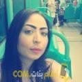 أنا نهى من لبنان 29 سنة عازب(ة) و أبحث عن رجال ل الصداقة