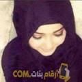 أنا وداد من عمان 31 سنة مطلق(ة) و أبحث عن رجال ل الصداقة