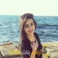 أنا نادين من فلسطين 26 سنة عازب(ة) و أبحث عن رجال ل الدردشة