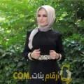 أنا غزلان من العراق 31 سنة مطلق(ة) و أبحث عن رجال ل الزواج