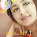 أنا مديحة من سوريا 21 سنة عازب(ة) و أبحث عن رجال ل الزواج
