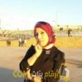 أنا اسراء من فلسطين 29 سنة عازب(ة) و أبحث عن رجال ل الزواج