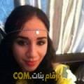 أنا وهيبة من عمان 23 سنة عازب(ة) و أبحث عن رجال ل الصداقة