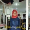 أنا راندة من سوريا 23 سنة عازب(ة) و أبحث عن رجال ل الزواج