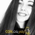 أنا دينة من الجزائر 21 سنة عازب(ة) و أبحث عن رجال ل التعارف