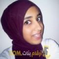 أنا سميرة من المغرب 24 سنة عازب(ة) و أبحث عن رجال ل الحب