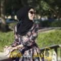 أنا أمال من قطر 22 سنة عازب(ة) و أبحث عن رجال ل الصداقة