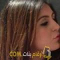 أنا لميس من لبنان 29 سنة عازب(ة) و أبحث عن رجال ل الدردشة